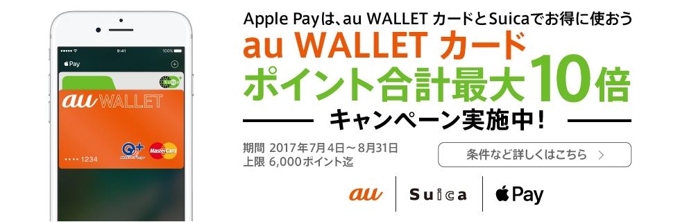 au WALLET カードポイント合計最大10倍キャンペーン