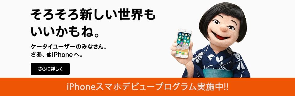 そろそろ新しい世界もいいかもね。ケータイユーザーのみなさん。さあ、iPhoneへ。