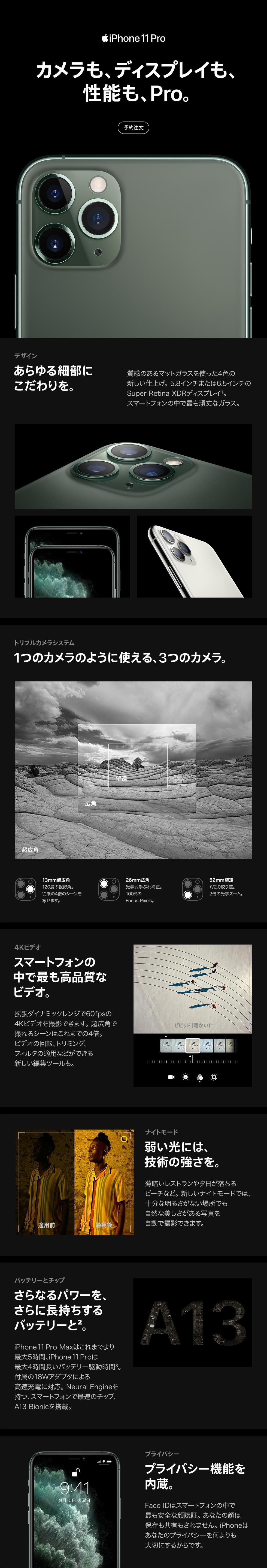 iPhone 11 Pro・iPhone 11 Pro Max