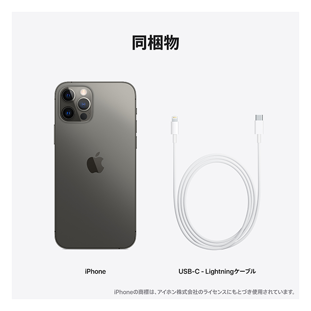 iPhone 12 Pro・iPhone 12 Pro Max グラファイト