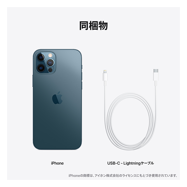 iPhone 12 Pro・iPhone 12 Pro Max パシフィックブルー