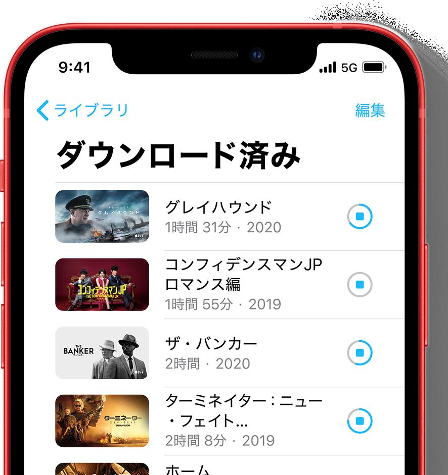 iPhone 12のダウンロード済み画面