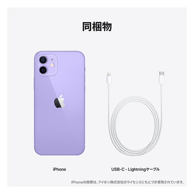 iPhone 12・iPhone 12 mini パープル