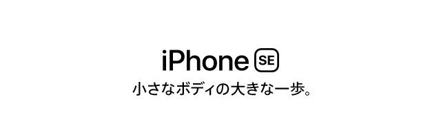 iPhone SE 小さなボディの大きな一歩。