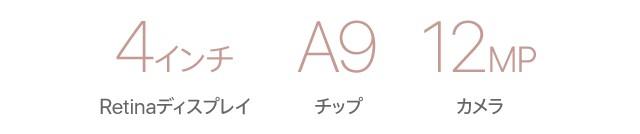 4インチRetinaディスプレイ/A9チップ/12MPカメラ