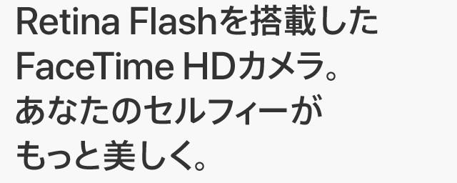 Retina Flashを搭載したFaceTime HDカメラ。あなたのセルフィーがもっと美しく。