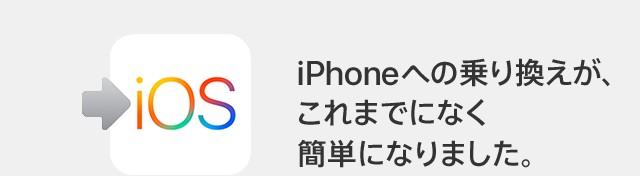 iPhoneへの乗り換えが、これまでになく簡単になりました。