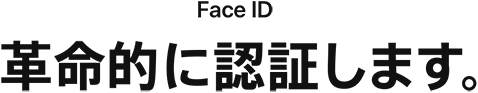 Face ID 革命的に認証します。
