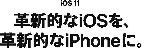 iOS 11  革新的なiOSを、革新的なiPhoneに。