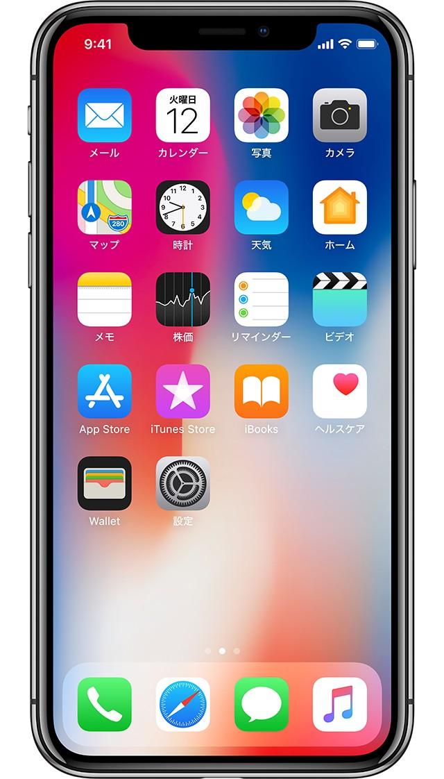 iPhone X スペースグレイの前画面にアプリのアイコンが並んでいる画像