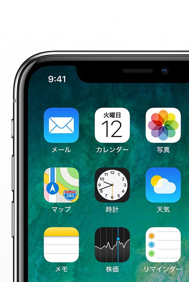 iPhone X シルバーの前画面上部に、カメラや写真、メール、マップアプリが並んでている画像