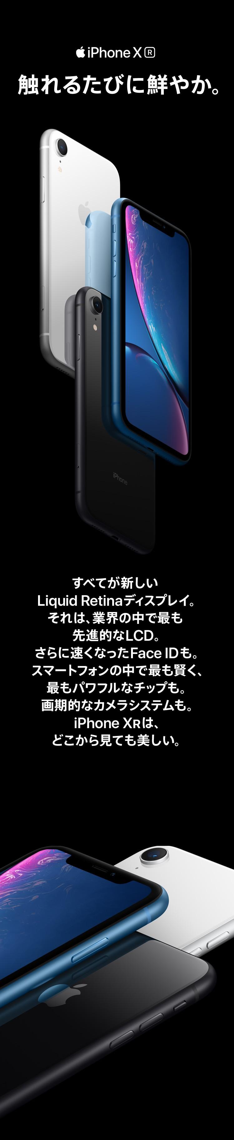 iPhone XR 触れるたびに鮮やか。すべてが新しいLiquid Retinaディスプレイ。それは、業界の中で最も先進的なLCD。さらに速くなったFace IDも。スマートフォンの中で最も賢く、最もパワフルなチップも。画期的なカメラシステムも。iPhone XRは、どこから見ても美しい。
