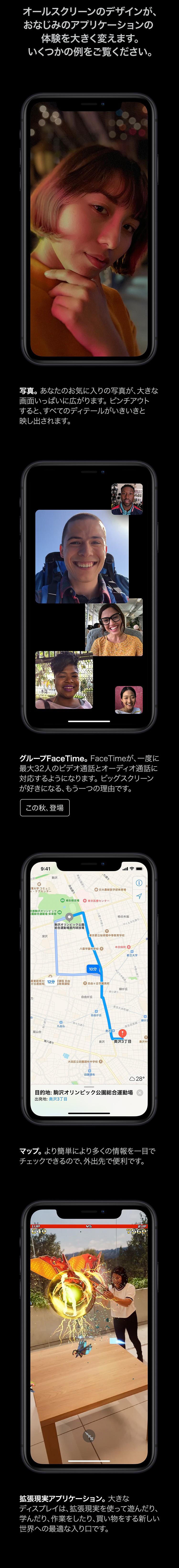 オールスクリーンのデザインが、おなじみのアプリケーションの体験を大きく変えます。いくつかの例をご覧ください。