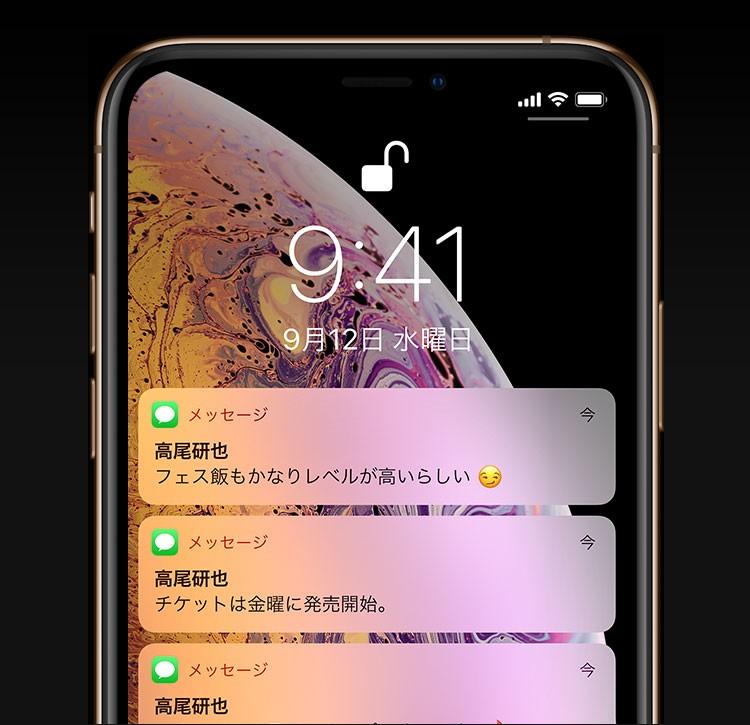 iPhone XS・iPhone XS Maxの画面に知人からのメッセージが届いている画像