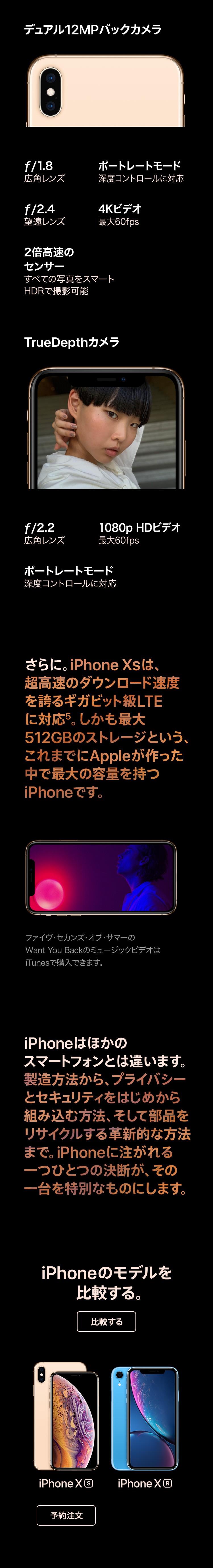 iPhoneのモデルを比較する。
