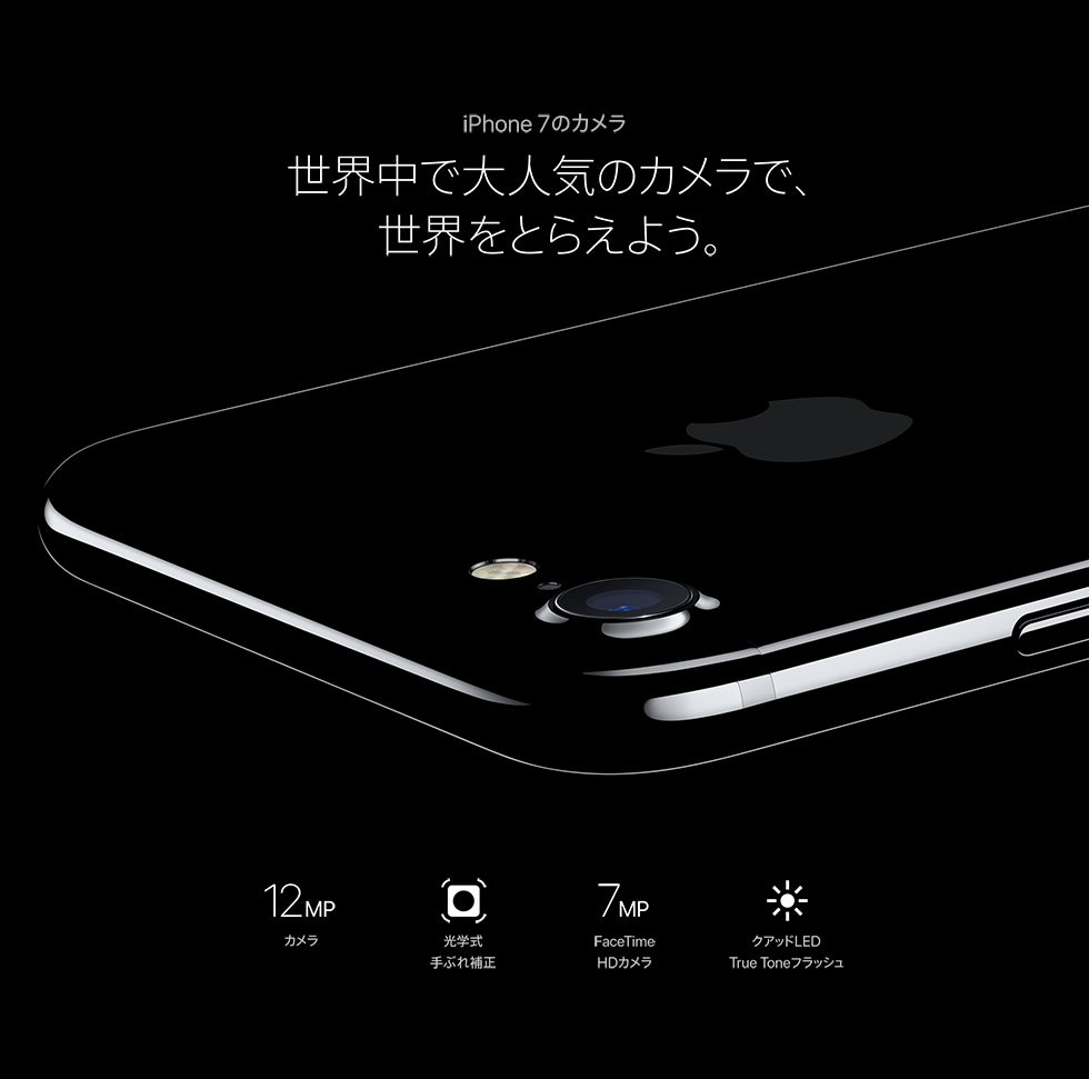 iPhone 7のカメラ  世界中で大人気のカメラで、世界をとらえよう。