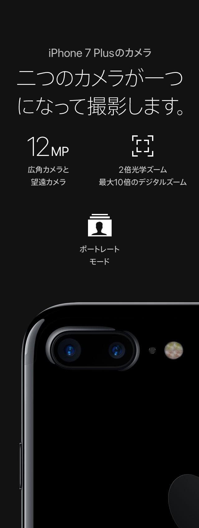 iPhone 7 Plusのカメラ  二つのカメラが一つになって撮影します。