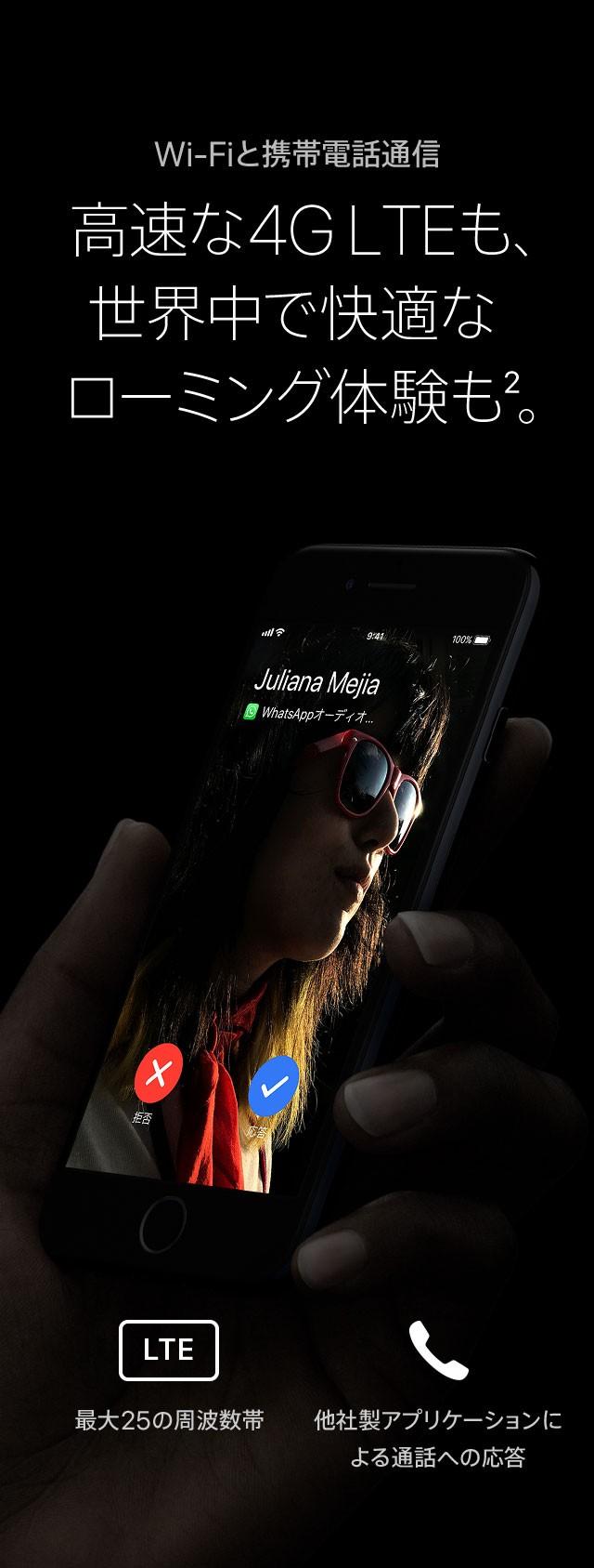 Wi-Fiと携帯電話通信  高速な4G LTEも、世界中で快適なローミング体験も2。