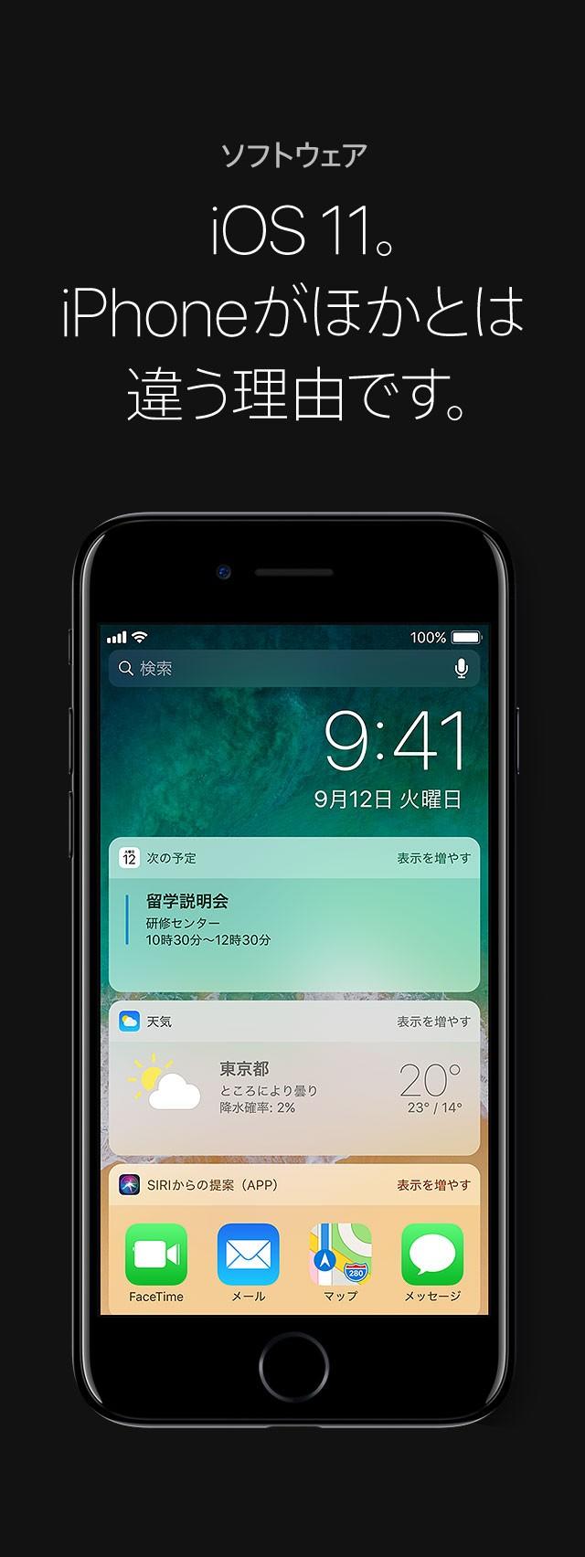 ソフトウェア  iOS 11。iPhoneがほかとは違う理由です。