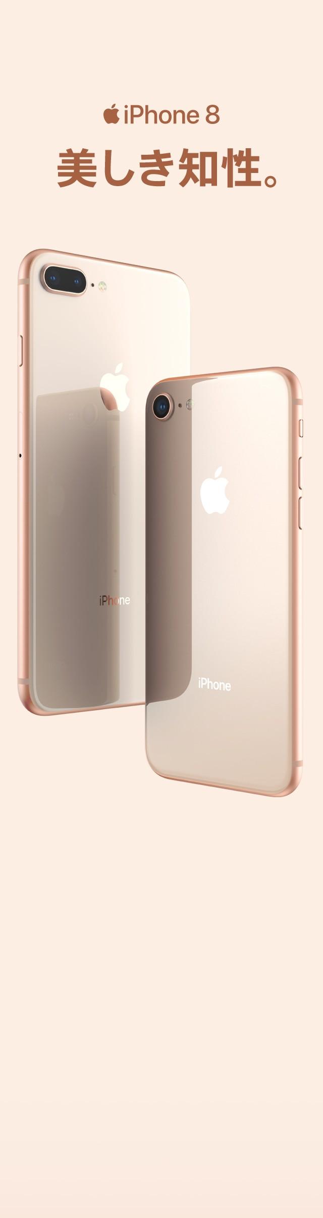 iPhone 8 美しき知性。