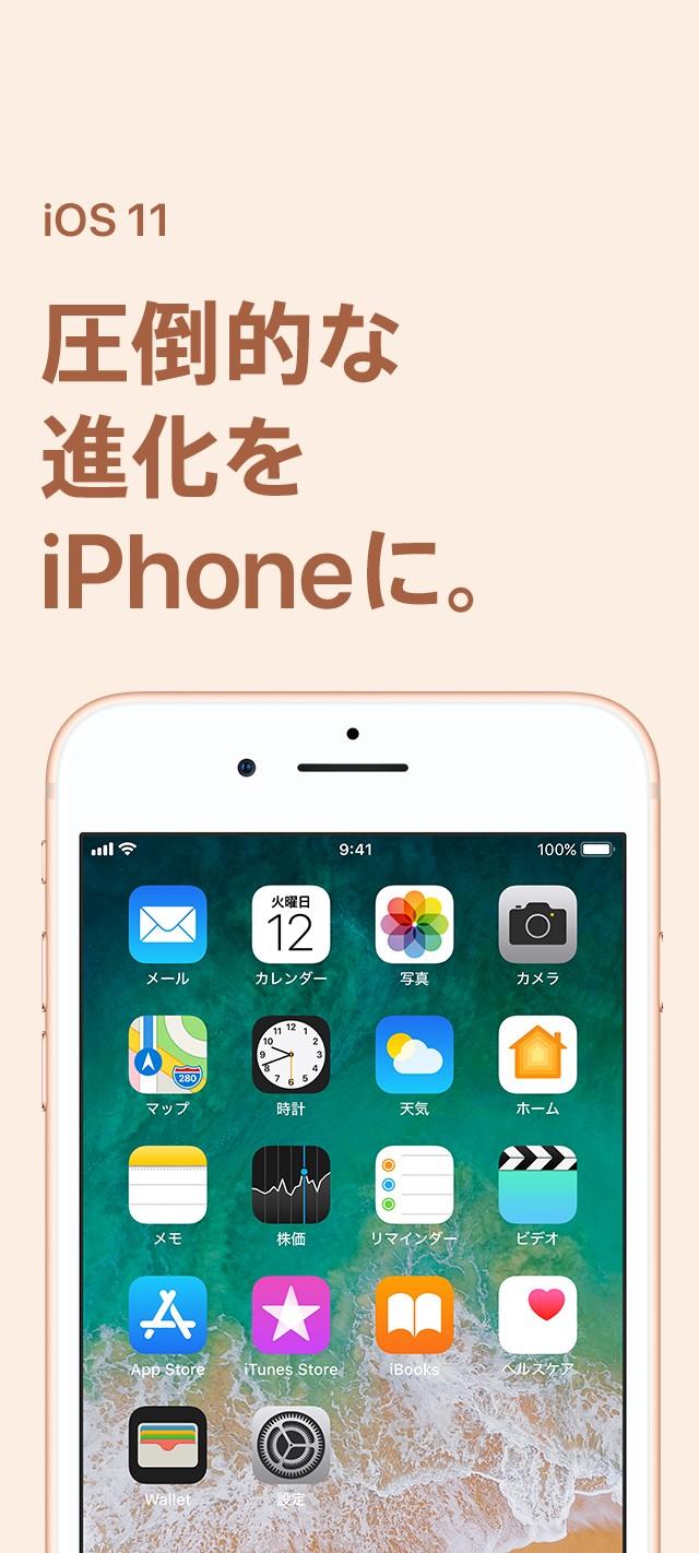 iOS 11 圧倒的な進化をiPhoneに。