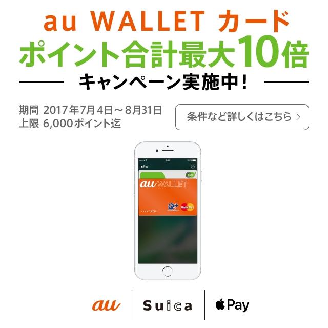 au WALLET カードポイント合計最大10倍キャンペーン実施中!