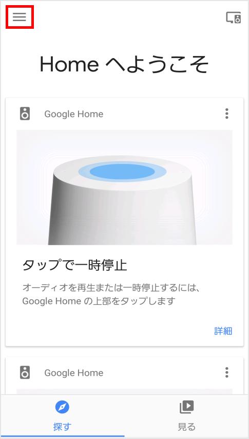 設定 グーグル ホーム