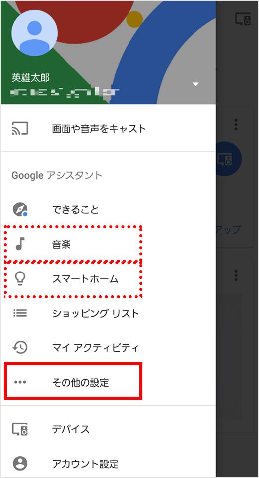初期設定・使い方ガイド Google Home au