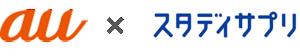 auXスタディサプリのイメージ