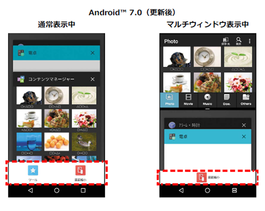 アプリ通知機能の改善