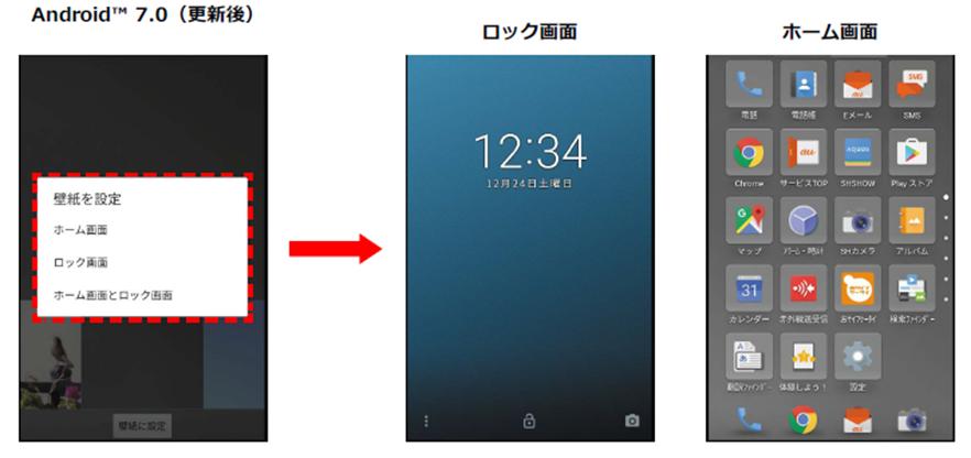 「設定」アプリ:壁紙設定