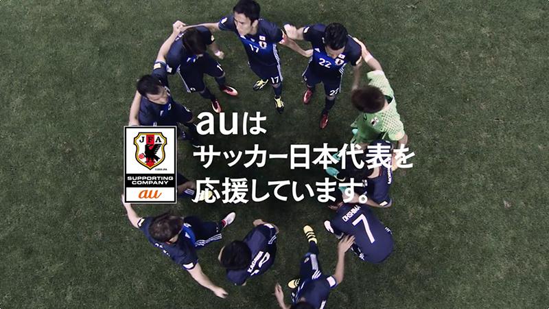 auはサッカー日本代表を応援しています