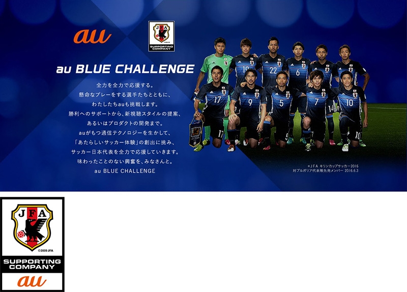 au BLUE CHALLENGEイメージ
