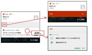SMSの着信画面の画像