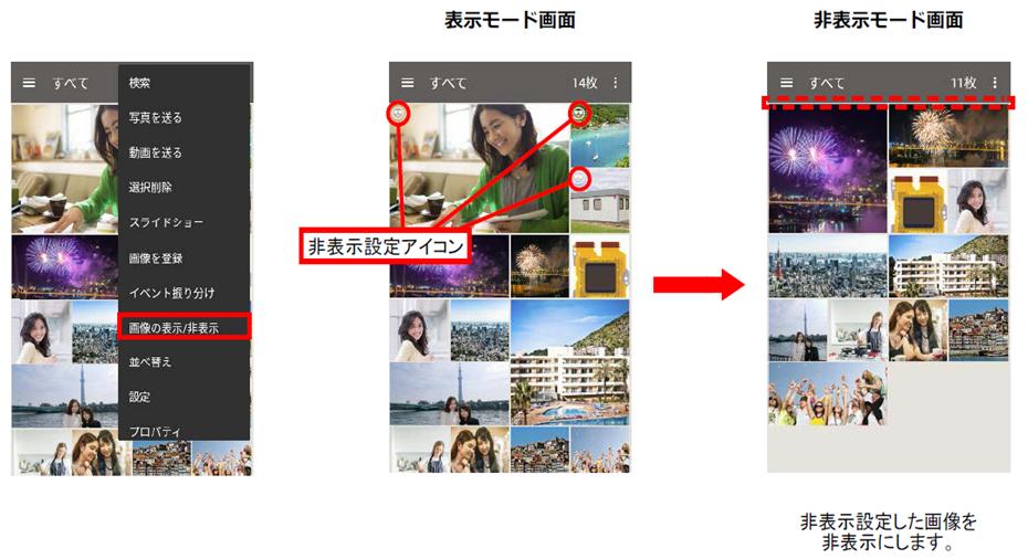 「アルバム」アプリ画面の画像