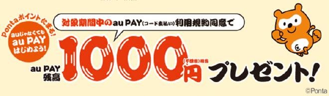 初めてご利用される方は必見! au PAY(コード支払い)利用規約同意で au PAY残高1,000円プレゼント!