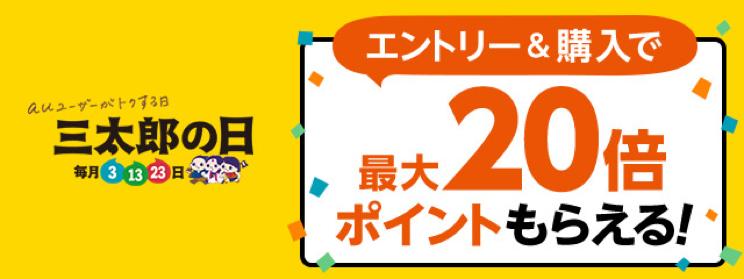 三太郎の日 エントリー&購入で 最大20倍ポイントもらえる!