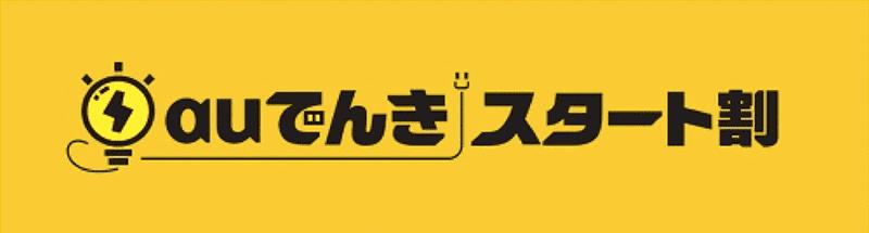 「auでんきスタート割」2020年7月1日から提供開始