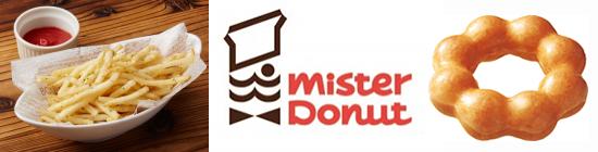 カラオケ店のポテトや選べるおつまみなどもしくはミスタードーナツのドーナツ(200円分)