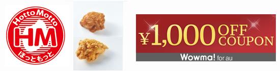 ほっともっとのから揚げ2個もしくは「Wowma!」で使えるクーポン(1,000円分)