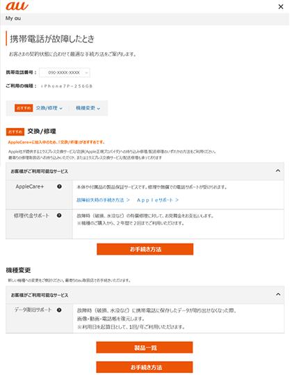 2017年5月に追加予定の故障・紛失時のお手続きページイメージ(開発中)