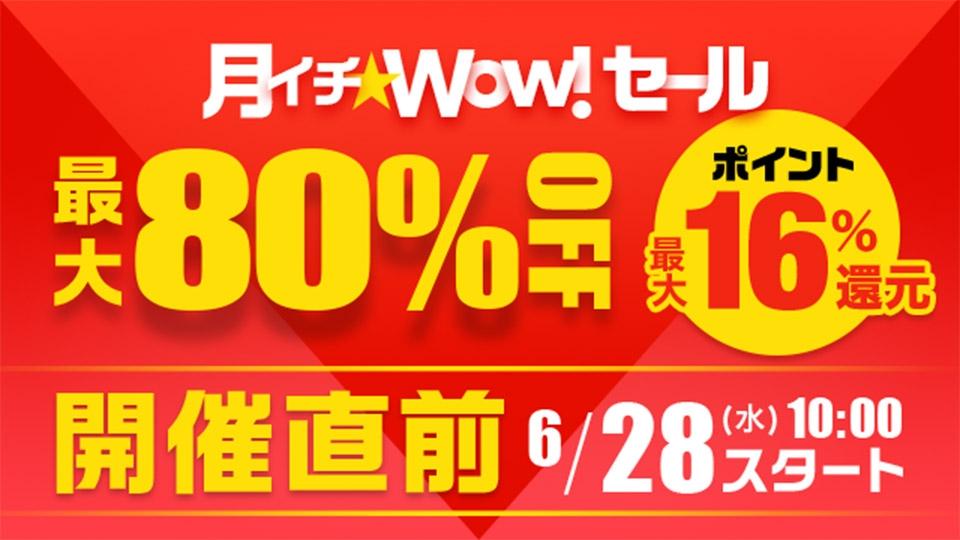 月イチ☆Wow!セール 最大80%OFF
