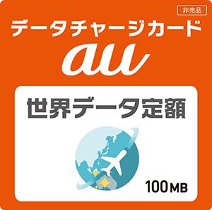 データチャージカード世界データ定額イメージ