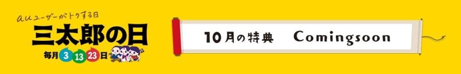 三太郎の日 10月の特典