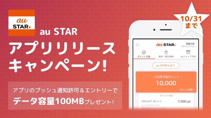 au STAR アプリリリースキャンペーン