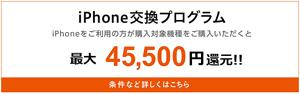 iphone交換プログラム