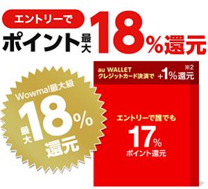 キャンペーンエントリー且つお買い物で、最大18%WALLETポイント還元