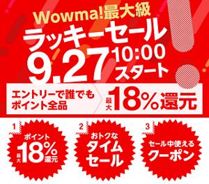 「Wowma!」でお買い物するとポイント最大18%還元! 四半期に一度のおトクなイベント「ラッキーセール」の実施 について
