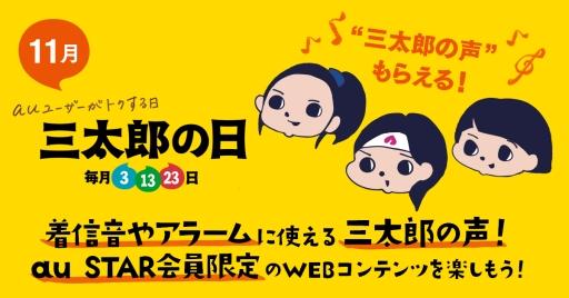 デジタルコンテンツ特典三太郎ボイスがダウンロードできる!