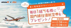 ジェットスター×au 春の家族旅行キャンペーンイメージ